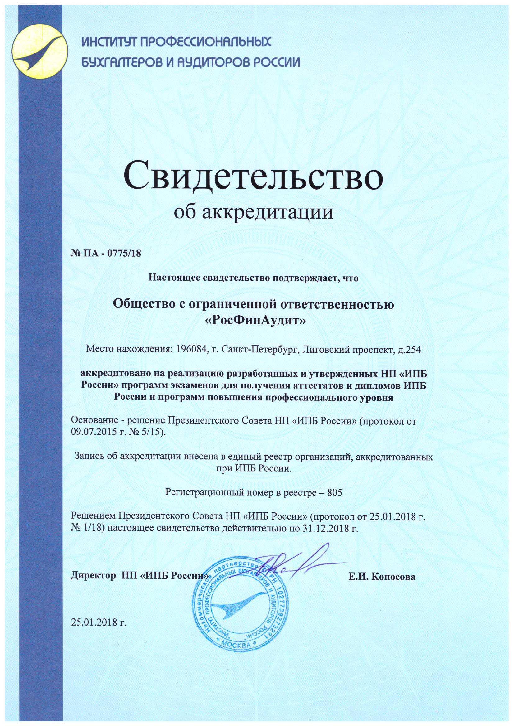 Получение сертификата ипб сертификация ремонта легковых автомобилей г.егорьевск